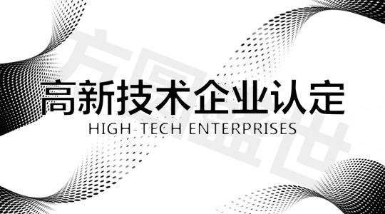 高新技术企业认定管理法的介绍及其相关常见现象的说明